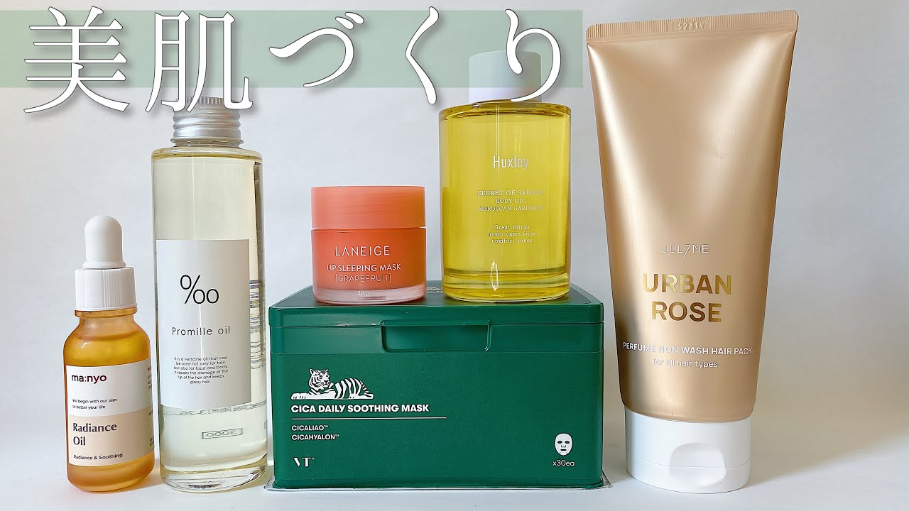 美肌オイルいっぱい♡Qoo10の購入品を紹介【30代一人暮らし女の買い物】