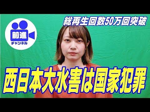 109 「西日本大水害は国家犯罪」