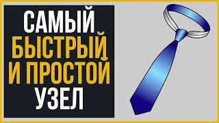 самый простой способ завязать галстук