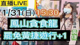 【中天互動LIVE直播】20210131 罷捷最後一哩路!! 鳳山貪食龍遊街