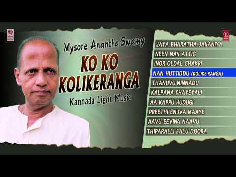 Ko Ko Kolikeranga Mysore Anantha Swamy || Jukebox || Kannada Light Music