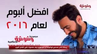 بالفيديو.. رسالة تامر حسني لجمهوره بعد فوزه في استفتاء 'وشوشة' بـ 2016