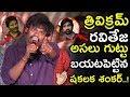 Shakalaka Shankar Sensational Comments Ravi Teja & Trivikram || Shambo Shankara Trailer || NSE