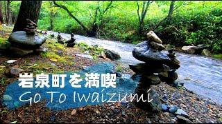 Go To Iwaizumi - 岩泉町の自然を歩く|さとし Satoshi