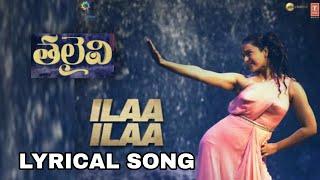 Thalaivi - ILAA ILLA Lyrical Song | Kangana Ranaut | Arvind Swamy | Vijay | ILAA ILAA Song Promo