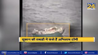 In daring rescue operation, stranded #IndianNavy Commander saved