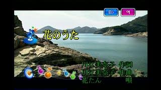 花たん - 花のうた (하나땅 - 꽃의 노래/하나노우타) (KY 44155) 노래방 カラオケ