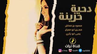 جديد دحية حزينة ♪ الحب الاول    يحيى ابو زكري   حسين ابوعمران   محمود بن خماش 2019