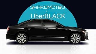 Знакомство с UBER Black(, 2016-04-03T17:20:57.000Z)