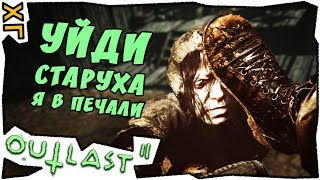 Outlast 2 ║ Часть 2 ║  Смешное прохождение игр ║ #ХГ