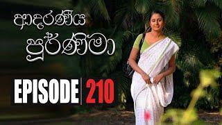 Adaraniya Purnima | Episode 210  ආදරණීය පූර්ණිමා Thumbnail