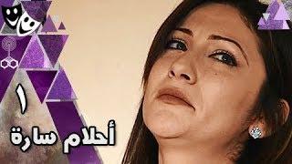 أحلام سارة ׀ محمد رياض – جيهان فاضل – علا غانم ׀ الحلقة 01 من 17