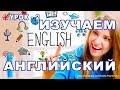 ❤Как учить АНГЛИЙСКИЕ СЛОВА ПРОИЗНОШЕНИЕ английских слов! Уроки английского языка   английские ЗВУКИ