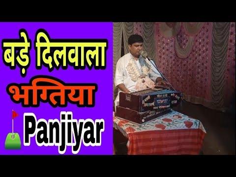 श्री रूदल पंजियार का बहुत ही बढ़िया मैथिली भगैत |By-Rudal Panjiyar|
