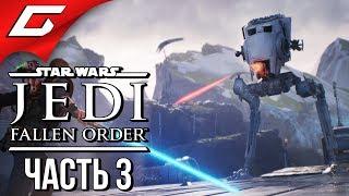 STAR WARS JEDI: Fallen Order ➤ Прохождение #3 ➤ ОПАСНОСТИ НА ЗЕФФО