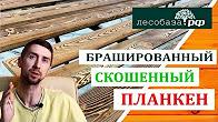 Купить планкен (фасадную доску) прямой / скошенный от производителя разных размеров (ширины и толщины) по. Планкен 140 х 20 (скошенный).
