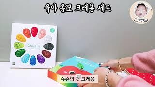 유아 옴모 크레용 추천!