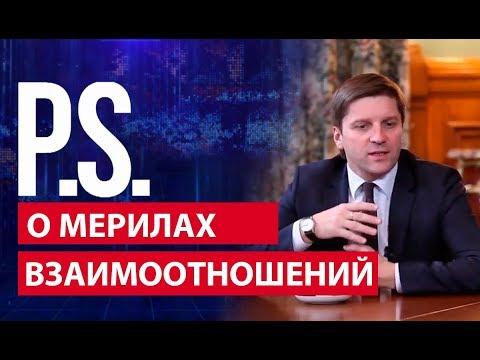 Эйсмонт: о мерилах отношений с Россией. «P.S.Прямо сказано»