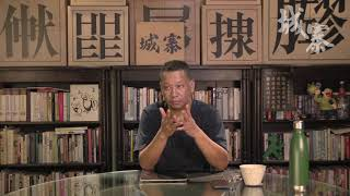 香港內戰(二):製造動亂 - 22/07/19 「三不館」1/2