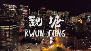 A Night at Kwun Tong Promenade, HONG KONG 香港 觀塘海濱夜景  |  4K UHD  |  Aerial 航拍 空撮 | Mavic Pro