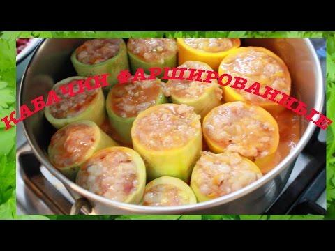 Как приготовить тушеные кабачки с фаршем