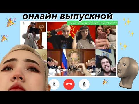 мой Онлайн-ВЫПУСКНОЙ :)