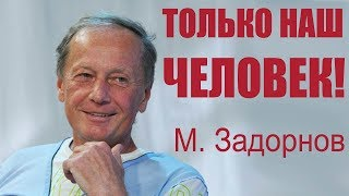 Он мог рассмешить кого угодно  умер Михаил Задорнов