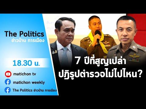 Live รายการ THE POLITICS ข่าวบ้านการเมือง 25 สค 64  7 ปีที่สูญเปล่า ปฎิรูปตำรวจไม่ไปไหน ?