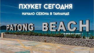ПХУКЕТ сегодня Пляж ПАТОНГ Начало сезона в ТАИЛАНДЕ
