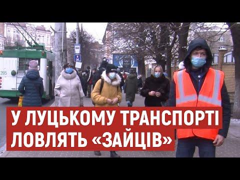 Суспільне Волинь: Тиждень контролю в громадському транспорті Луцька: як ловили зайців