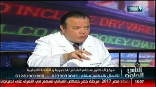 الناس الحلوة | علاج بطانة الرحم المهاجرة.. الحل الأمثل لتعويض الأسنان المفقودة