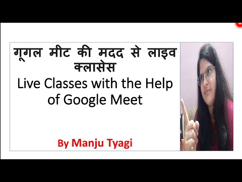 how-to-take-live-classes-with-the-help-of-google-meet-app,-how-to-teach-online,#googlemeet