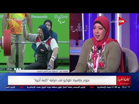 كلمة أخيرة - فاطمة عمر تتحدث عن أصعب بطولة شاركت بها