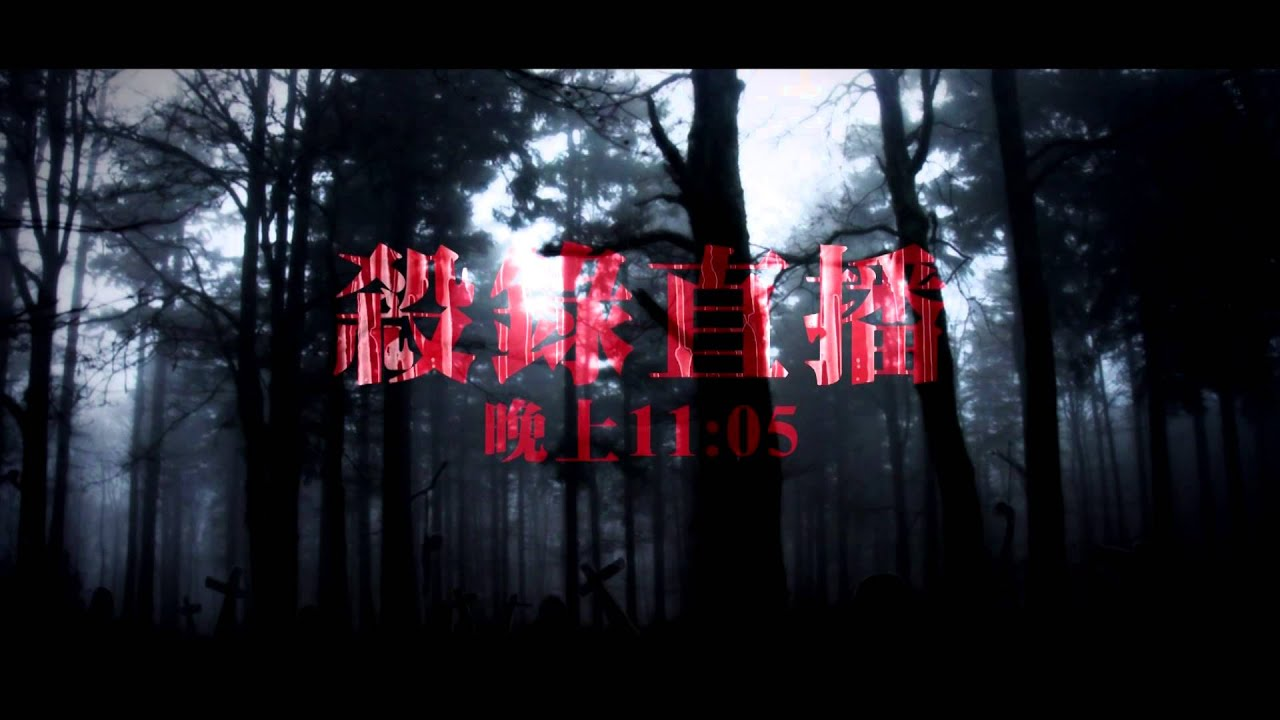 美亞電影臺 - 驚嚇連連 - YouTube