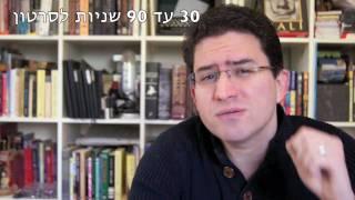 ***פרויקט Bits of My Life in Israel, כאן מתחילים***