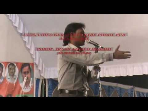 Dil khairabadi Mundiyar Azamgarh 2013, hello mushaira