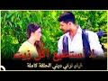لا أستطيع أكل زيت الزيتون | فيلم عائلي تركي الحلقة كاملة (مترجمة بالعربية )