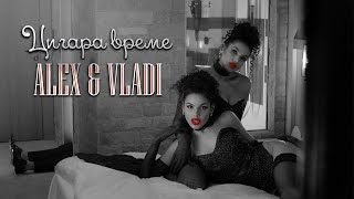 ALEX & VLADI - ЦИГАРА ВРЕМЕ (Official 4K Video)