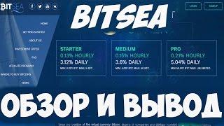 BitSea.НОВЫЙ ПРОЕКТ!( ОБЗОР,ВЫВОД )+Проект BTCINV(ВЫВОД!)