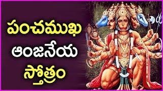 Panchamukha Anjaneya Stotram - Lord Hanuman Bhakthi Songs   Rose Telugu Movies