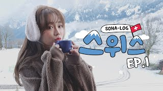 [SONA] 겨울 스위스 촬영 VLOG EP.1우여곡절…