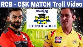 RCB - CSK  MATCH 1 Troll Video (KANNADA) - Thundhaiklu
