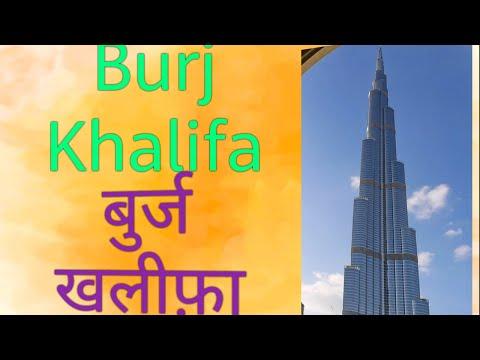 #dubai #officialworld dubai burj khalifa 4k video दुबई शहर बुर्ज खलीफा