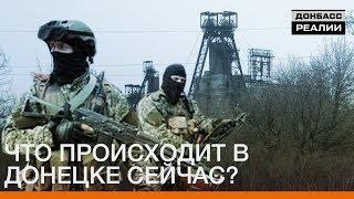 Что происходит в Донецке сейчас? | Донбасc.Реалии