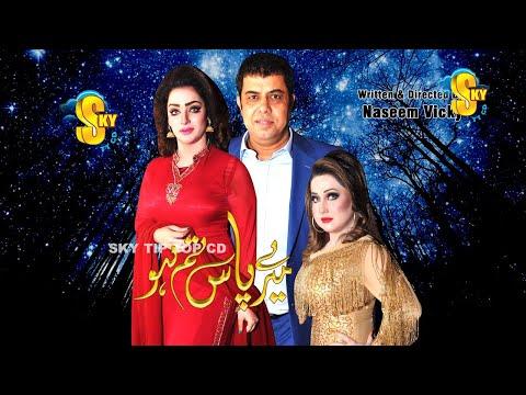 Meray Paas Tum Ho Trailer 2020 | Naseem Vicky and Kodu Kamal with Mahek Noor | Stage Drama 2020