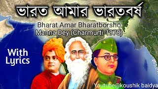 Bharat Amar Bharatbarsha Manna Dey | ভারত আমার ভারতবর্ষ full audio song with bengali lyrics