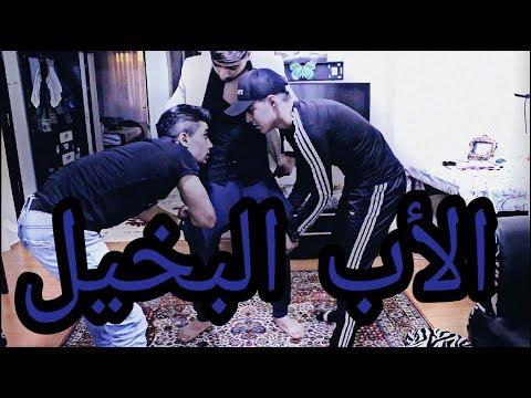 مسلسل الأب السوري البخيل في تركيا    محمد و رامي   mohammed and Rami  