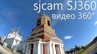 sJCAM SJ360  Тестовое видео 360 #2