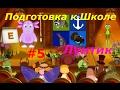Лунтик Подготовка к Школе 5 Снова учим Буквы Развивающий игровой мультик для детей mp3