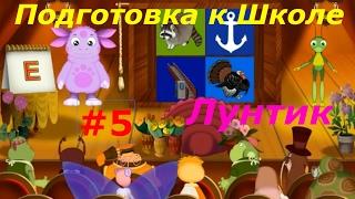 Лунтик. Подготовка к Школе - #5 Снова учим Буквы. Развивающий игровой мультик для детей.